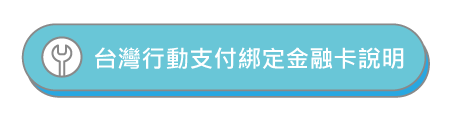 台灣行動支付綁定金融卡說明